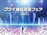 フクイ建設技術フェア2021 ベストブース賞 受賞!
