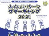 ふくいU・Iターンサマーキャンプ 2021